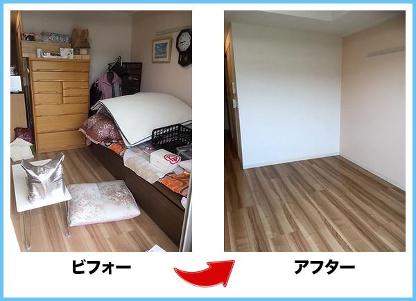 生前整理の作業前と作業後 | 寝室